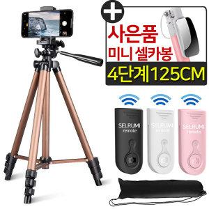 셀루미 SEL-TR500 스마트폰삼각대 풀세트 셀카봉증정