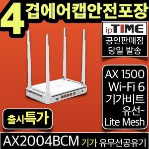 AX2004BCM 기가 와이파이 공유기 WiFi6 메시 유무선