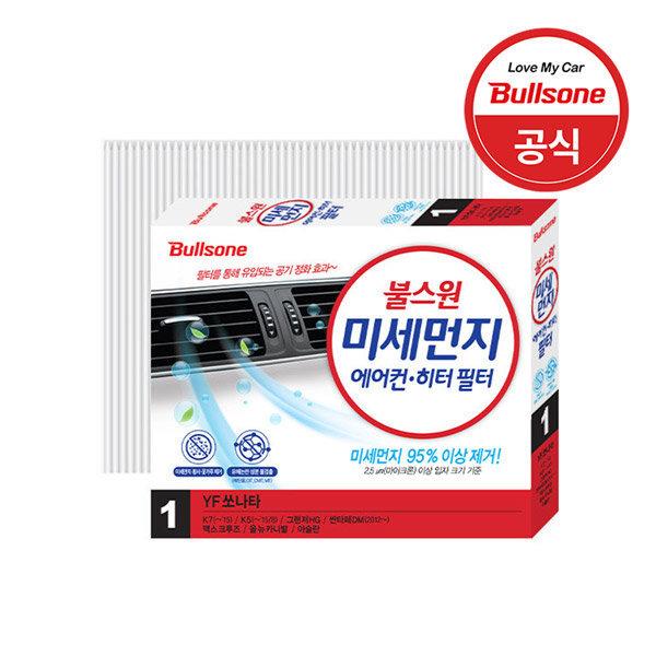 자동차 항균 에어컨필터 히터필터 미세먼지제거(5호)