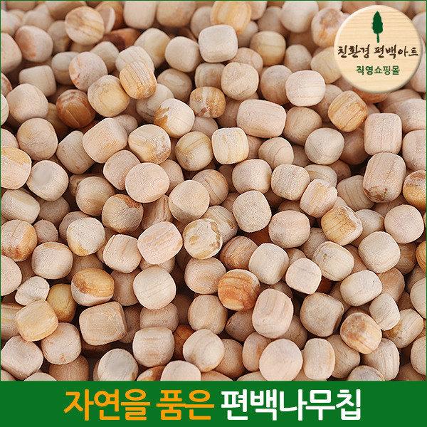 친환경 편백아트  자연을 품은 편백나무칩 미니큐브칩 7~8mm (500g)