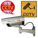 모형 CCTV 카메라 원형 스티커포함 보안카메라 CCTV
