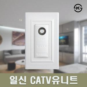 일신 국산 CATV유니트 3방 콘센트 스위치 KS 배선기구