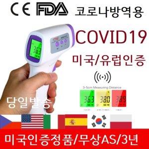 (2개세트) 레이저 비접촉체온계 美식약처 적외선 yobe