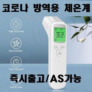 (정품) 비접촉체온계 즉시출고 디지털적외선 美식약처