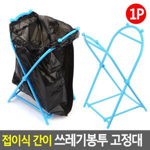 캠핑 분리수거 쓰레기봉투 비닐봉지 정리 거치대 걸이
