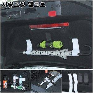 차량 용품 자동차 트렁크 정리 수납 고정 벨크로 우산