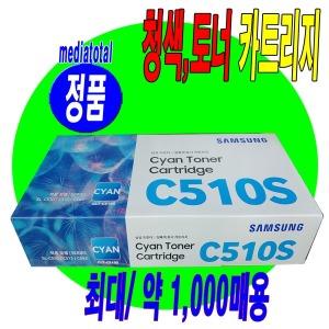 삼성 복합기 SL-C510W SL-C510 정품 토너 청색 C510s
