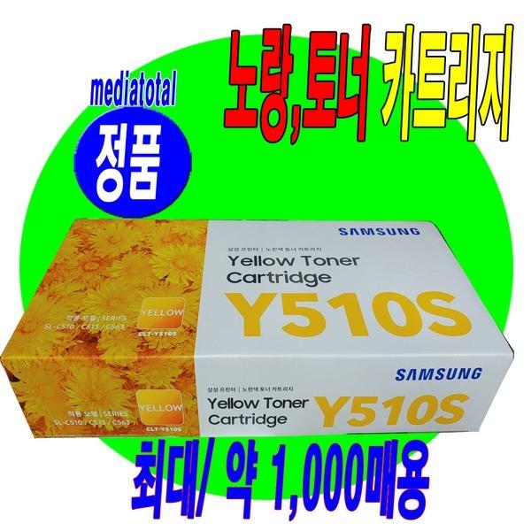 삼성 복합기 SL-C510W SL-C510 정품 토너 노랑 Y510s