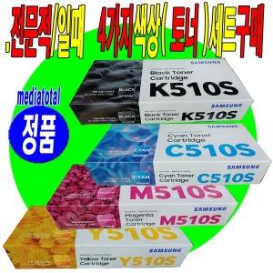 삼성 복합기 SL-C510W C510 정품 검정 칼라 토너 4색