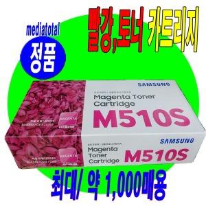 삼성 복합기 SL-C513W SL-C513 정품 토너 빨강 M510s