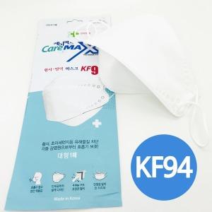 KF94 국산 식약처인증 마스크 케어맥스 대형 30매