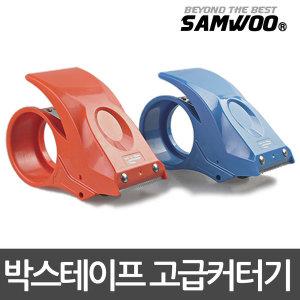 무료배송/테이프커터기/포장/택배 고급 테이프 커터기