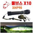 15000루멘 XHP90 LED랜턴 써치라이트급 울브스 X10
