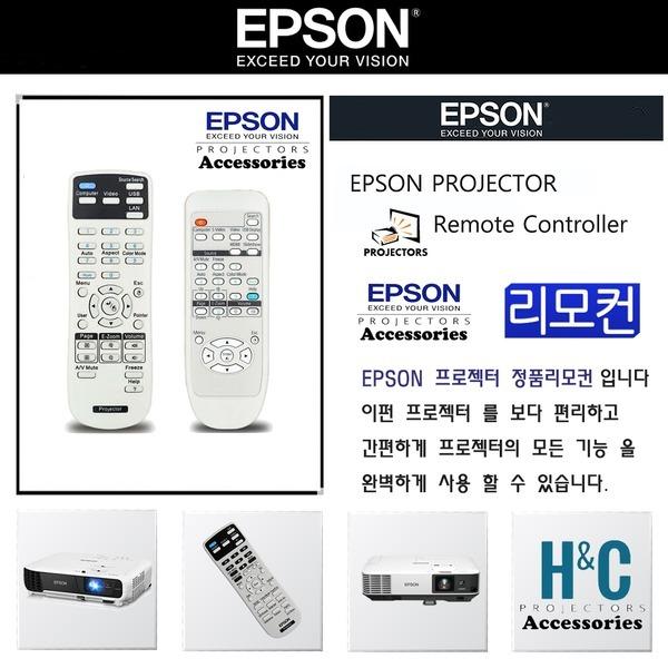 EPSON 빔프로젝터리모컨 엡손 순정품 통합리모컨(신형)