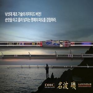 (은성) DHC 명파기 (루미노스) 1-53/1.25 1.35 1.75호