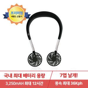 넥밴드 목걸이 휴대용 선풍기 미니 USB 블랙