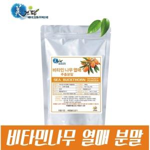 비타민나무열매가루500g 비타민나무 벌화분 비폴렌