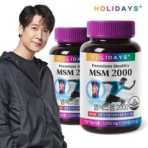 홀리데이즈 관절 연골 건강 미국산 MSM2000 x 2병 총4개월분