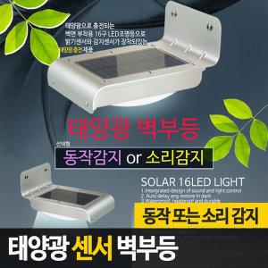 태양광 LED 센서 벽부등/동작감지/센서등 벽등 현관등