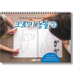 크로키 동물 미술북 2 크로키북 아동미술교재