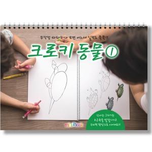 크로키 동물 1 크로키북 드로잉북 아동미술교재
