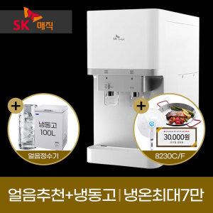 sk매직 정수기렌탈 냉온스텐 7만+1 /상담시추천