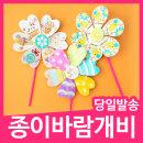 꽃 바람개비만들기 여름 초등 만들기 재료