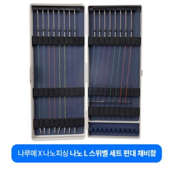 파란 나노피싱 나노 L 스위벨 세트 편대 채비함 정품