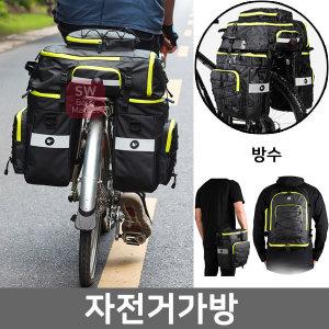3in1 멀티 자전거가방 방수 안장가방 여행 자전거용품