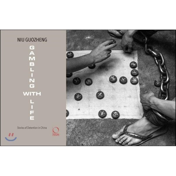 Gambling With Life : Images from China s Detention System 1986-1997  Guozheng  Niu  Dematte  Monica