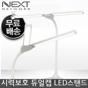 NEXT-110LAMP 학습용 LED 스탠드 책상 램프 독서등