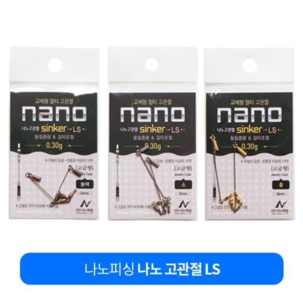 파란 나노피싱 뉴 나노 고관절 LS 민물낚시 싱커 채비