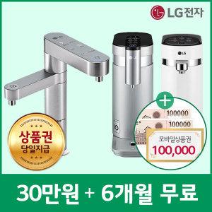 공기청정기/정수기렌탈 모음 최대 30만원+6개월무료