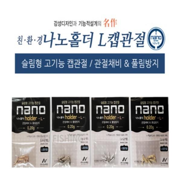 파란 나노피싱 나노홀더캡관절L(슬림형/0.2g) 정품