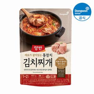 동원 양반 통참치 김치찌개 460g 1팩