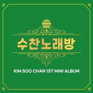 김수찬 - 미니앨범 1집 : 수찬노래방  김수찬
