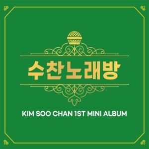 김수찬 - 미니앨범 1집 수찬노래방