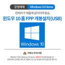 윈10 홈 FPP (USB) 설치 (1회개봉)