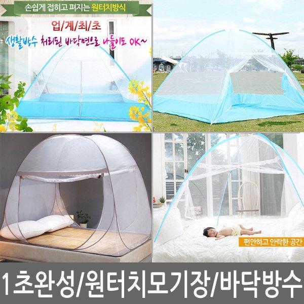 원터치 모기장 빅사이즈 1인~10인 침대 방충망 텐트