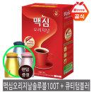 맥심 오리지날 솔루블 커피 100T 커피만 + 큐티텀블러