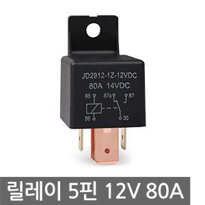 릴레이 5핀 12V 80A 5P 자동차 배터리 블랙박스 DIY