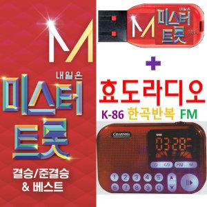 USB 내일은 미스터트롯 결승 mp3노래 + 효도라디오 K86