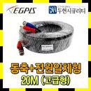 CCTV용 동축+전원 일체형 케이블 20M - 블랙 외산 QHD