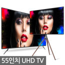 UHDTV 55인치 텔레비전 4K 티비 LED TV RGB패널