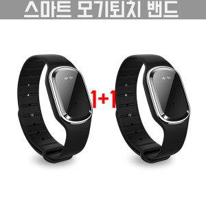 1+1스마트 모기퇴치 밴드/초음파 손목 모기퇴치기 블랙