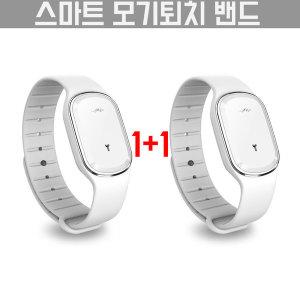 1+1스마트 모기퇴치밴드/초음파 손목모기퇴치기 화이트