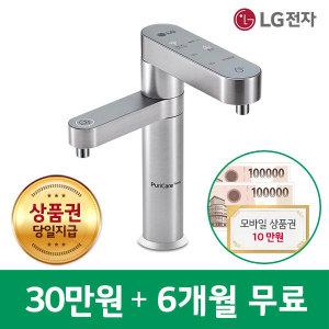듀얼 냉정수기렌탈 WU800AS 6개월+상품권30만