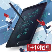 전자노트 8.5인치 메모/필기/연습장 (1+1 주말특가)