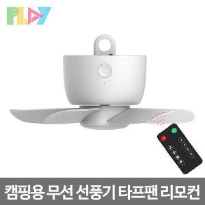 캠핑용 무선 선풍기 타프팬 실링팬 리모컨 포함