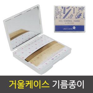 천연마 거울케이스 기름종이 본품 100매